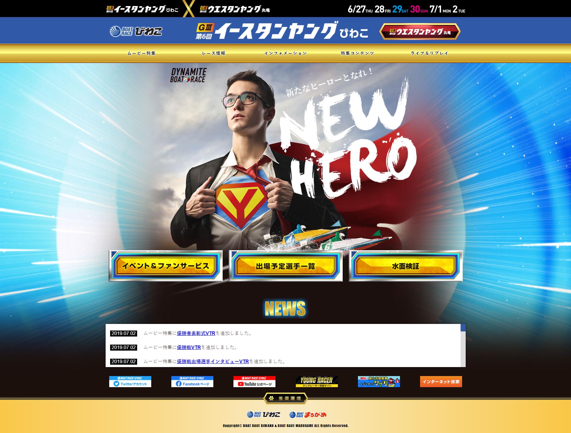 サイト オフィシャル ウェブ ボート レース